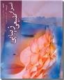 خرید کتاب اسرار طبیعی زیبایی از: www.ashja.com - کتابسرای اشجع