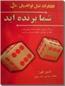 خرید کتاب شما برنده اید از: www.ashja.com - کتابسرای اشجع