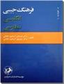 خرید کتاب فرهنگ جیبی انگلیسی به فارسی از: www.ashja.com - کتابسرای اشجع