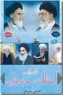 خرید کتاب استفتائات جدید بانوان از: www.ashja.com - کتابسرای اشجع