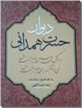 خرید کتاب دیوان حسرت همدانی از: www.ashja.com - کتابسرای اشجع