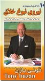 خرید کتاب 10 راه برای رسیدن به نیروی نبوغ خلاق از: www.ashja.com - کتابسرای اشجع