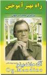 خرید کتاب راه بهتر آموختن از: www.ashja.com - کتابسرای اشجع
