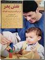 خرید کتاب نقش پدر در مراقبت و تربیت کودک از: www.ashja.com - کتابسرای اشجع