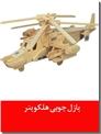 خرید کتاب پازل سه بعدی هلیکوپتر جنگنده مدل KA-50 کد P099Z از: www.ashja.com - کتابسرای اشجع