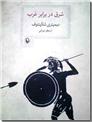 خرید کتاب شرق در برابر غرب از: www.ashja.com - کتابسرای اشجع