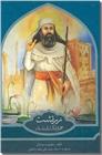 خرید کتاب زرتشت، چهره تابناک ایران باستان از: www.ashja.com - کتابسرای اشجع