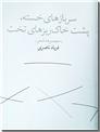 خرید کتاب سربازهای خسته پشت خاکریزهای تخت از: www.ashja.com - کتابسرای اشجع