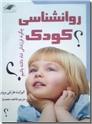 خرید کتاب روانشناسی کودک از: www.ashja.com - کتابسرای اشجع