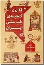 خرید کتاب گنجینه طب سنتی ایران از: www.ashja.com - کتابسرای اشجع