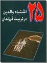 خرید کتاب 25 اشتباه در تربیت فرزندان از: www.ashja.com - کتابسرای اشجع