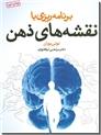 خرید کتاب برنامه ریزی با نقشه های ذهن از: www.ashja.com - کتابسرای اشجع