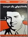 خرید کتاب یادداشت های یک دوست - رابینز از: www.ashja.com - کتابسرای اشجع
