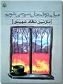 خرید کتاب میان دو فنجان سرد می شویم از: www.ashja.com - کتابسرای اشجع