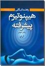 خرید کتاب راهنمای کلی هیپنوتیزم پیشرفته از: www.ashja.com - کتابسرای اشجع
