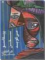 خرید کتاب پیکاسو سخن می گوید از: www.ashja.com - کتابسرای اشجع