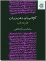 خرید کتاب کژتابی های ذهن و زبان از: www.ashja.com - کتابسرای اشجع