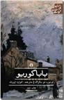 خرید کتاب باباگوریو - بابا گوریو از: www.ashja.com - کتابسرای اشجع