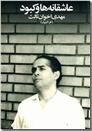 خرید کتاب عاشقانه ها و کبود - اخوان از: www.ashja.com - کتابسرای اشجع