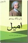 خرید کتاب امیل - روسو از: www.ashja.com - کتابسرای اشجع