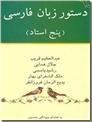 خرید کتاب دستور زبان فارسی - پنج استاد از: www.ashja.com - کتابسرای اشجع