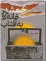 خرید کتاب خرمشهر خانه رو به آفتاب از: www.ashja.com - کتابسرای اشجع