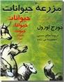 خرید کتاب مزرعه حیوانات از: www.ashja.com - کتابسرای اشجع