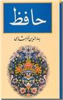 خرید کتاب حافظ - خرمشاهی از: www.ashja.com - کتابسرای اشجع