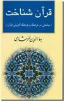 خرید کتاب قرآن شناخت از: www.ashja.com - کتابسرای اشجع