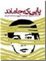 خرید کتاب پایی که جا ماند از: www.ashja.com - کتابسرای اشجع