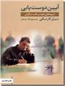 خرید کتاب آیین دوست یابی از: www.ashja.com - کتابسرای اشجع