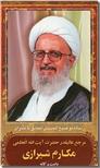 خرید کتاب رساله توضیح المسائل آیت الله ناصر مکارم شیرازی از: www.ashja.com - کتابسرای اشجع