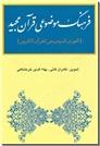 خرید کتاب فرهنگ موضوعی قرآن مجید از: www.ashja.com - کتابسرای اشجع