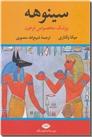 خرید کتاب سینوهه، پزشک مخصوص فرعون - 2جلدی از: www.ashja.com - کتابسرای اشجع
