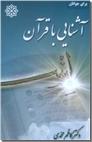 خرید کتاب آشنایی با قرآن کریم از: www.ashja.com - کتابسرای اشجع