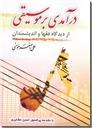 خرید کتاب درآمدی بر موسیقی از دیدگاه فقها و اندیشمندان از: www.ashja.com - کتابسرای اشجع