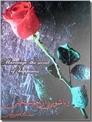خرید کتاب زناشویی راز خوشبختی از: www.ashja.com - کتابسرای اشجع