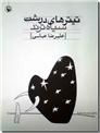 خرید کتاب تیترهای درشت سیاه ترند از: www.ashja.com - کتابسرای اشجع