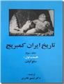 خرید کتاب تاریخ ایران کمبریج، سلوکیان از: www.ashja.com - کتابسرای اشجع
