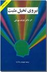 خرید کتاب نیروی تخیل مثبت از: www.ashja.com - کتابسرای اشجع