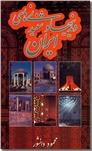خرید کتاب دیدنی ها و شنیدنی های ایران از: www.ashja.com - کتابسرای اشجع