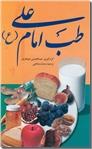 خرید کتاب طب امام علی (ع) از: www.ashja.com - کتابسرای اشجع