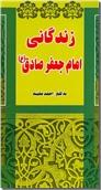 خرید کتاب زندگانی امام جعفر صادق (ع) از: www.ashja.com - کتابسرای اشجع