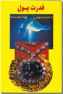 خرید کتاب قدرت پول از: www.ashja.com - کتابسرای اشجع