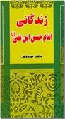 خرید کتاب زندگانی امام حسن ابن علی (ع) از: www.ashja.com - کتابسرای اشجع