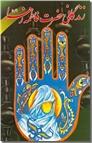 خرید کتاب زندگانی حضرت فاطمه زهرا (س) از: www.ashja.com - کتابسرای اشجع