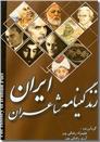 خرید کتاب زندگینامه شاعران ایران از: www.ashja.com - کتابسرای اشجع