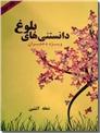 خرید کتاب دانستنی های بلوغ ویژه دختران از: www.ashja.com - کتابسرای اشجع