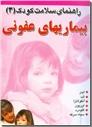 خرید کتاب راهنمای سلامت کودک - 3 از: www.ashja.com - کتابسرای اشجع