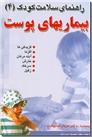 خرید کتاب راهنمای سلامت کودک - 4 از: www.ashja.com - کتابسرای اشجع